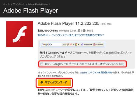 22flash_update[1]